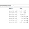windows10でフォトビューアーを使えるようにしたよ