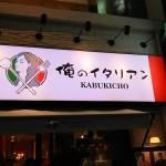 俺のイタリアン歌舞伎町は開店と同時に行くと待ち時間が無くていいよ