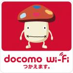 docomo wi-fi月額300円はかなり使えて便利でおすすめ