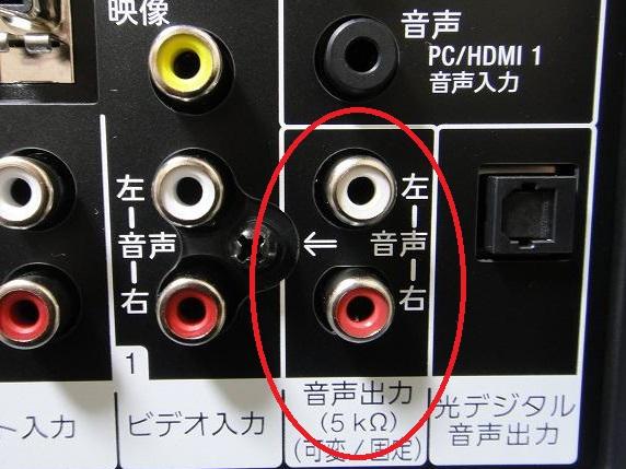 PS4Slimの音声をアンプ(コンポ等...