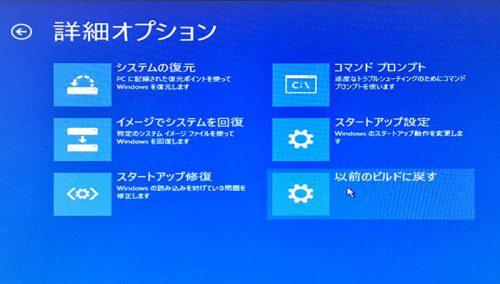 windows10-restart-error-9